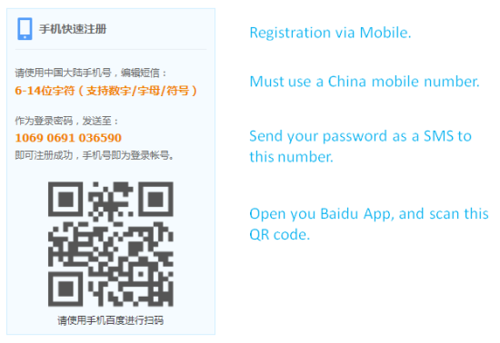 Baidu registration method 2