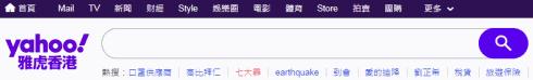 Yahoo Hong Kong
